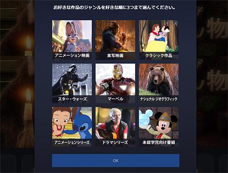 ディズニープラスPC「好きなジャンルの選択」画面
