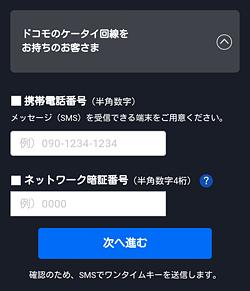 dアカウント「ドコモのケータイ回線をお持ちのお客様」画面