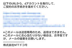 dアカウント「メールアドレスの確認メール」画面