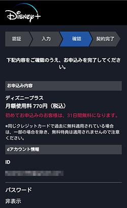 dアカウント「確認」画面