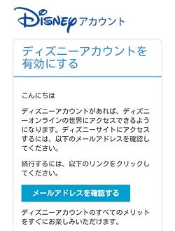 ディズニーアカウント「メールアドレスの確認メール」画面