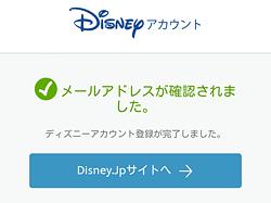 ディズニーアカウント「メールアドレスが確認されました」画面