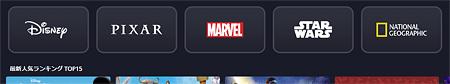 ディズニープラスPC「5ブランドのボタン」画面