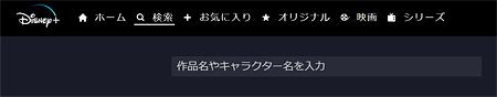 ディズニープラスPC「検索」画面