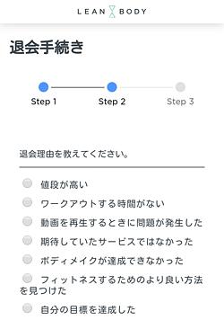 リーンボディ「退会手続き(アンケート)」画面