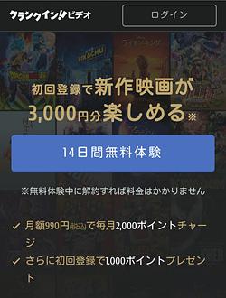 クランクインビデオ「申込みページ」画面