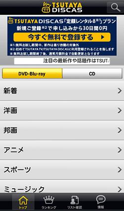 TSUTAYA DISCAS 宅配レンタルアプリ「ホーム」画面