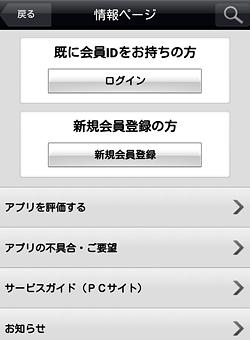 TSUTAYA DISCAS 宅配レンタルアプリ「情報」画面