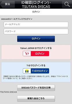 TSUTAYA DISCAS 宅配レンタルアプリ「ログイン」画面