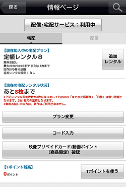 TSUTAYA DISCAS 宅配レンタル「情報」画面