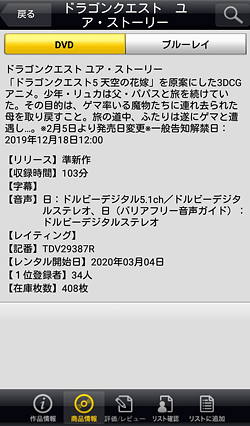 TSUTAYA DISCAS 宅配レンタルアプリ「商品情報」画面