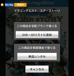 TSUTAYA DISCAS宅配レンタルアプリ「」画面