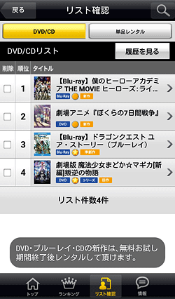 TSUTAYA DISCAS宅配レンタルアプリ「リスト確認」画面