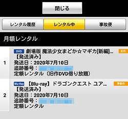 TSUTAYA DISCAS宅配レンタル「レンタル中」画面