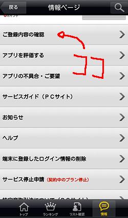 TSUTAYA DISCAS宅配レンタル「情報」画面
