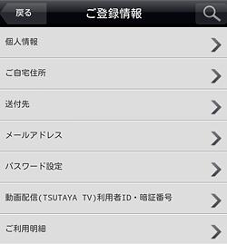 TSUTAYA DISCAS宅配レンタルアプリ「ご登録情報」画面