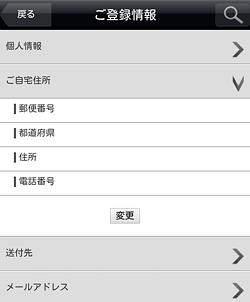 TSUTAYA DISCAS宅配レンタル「ご自宅住所」画面