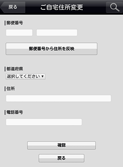 TSUTAYA DISCAS宅配レンタル「ご自宅住所変更」画面
