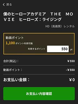 TSUTAYA TV「動画ポイントの入力」画面