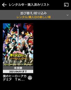 TSUTAYA TV「レンタル中・購入済みリスト」画面