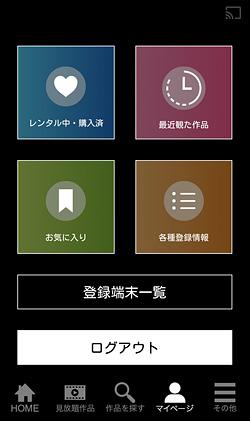 TSUTAYA TV「マイページ」画面