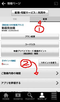 TSUTAYA TV「各種登録情報」画面