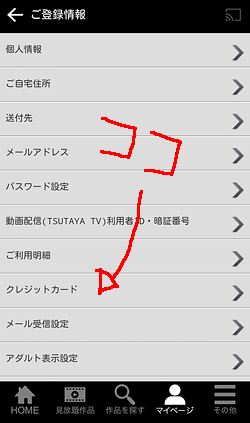 TSUTAYA TV「」画面