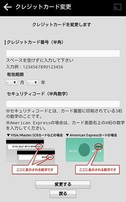 TSUTAYA TV「クレジットカード変更」画面