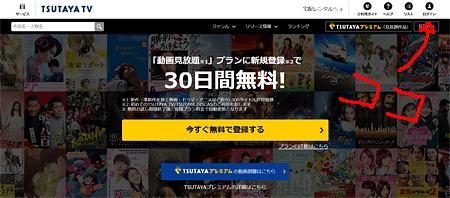 TSUTAYA TV「PCサイト トップページ」画面