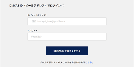 TSUTAYA TV「PCサイト ログイン」画面