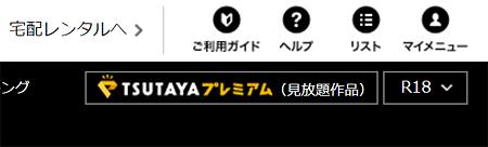 TSUTAYA TV「PCサイト メニュー部分」画面