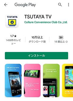 TSUTAYA TVアプリのインストール