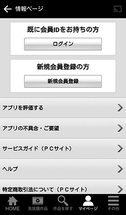 TSUTAYA TVアプリ「マイページ」画面