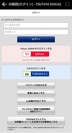 TSUTAYA TV「ログイン」画面