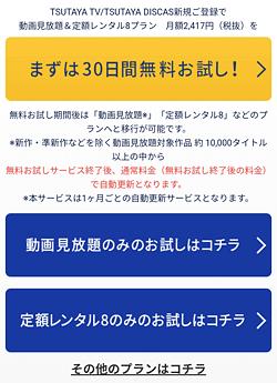 TSUTAYA TV「申込みページ」画面