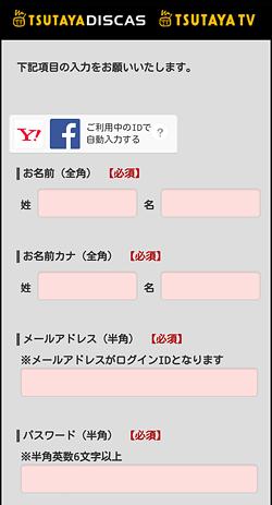 TSUTAYA TV「アカウント情報の入力」画面