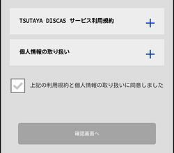 TSUTAYA TV「利用規約」画面