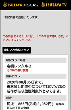 TSUTAYA TV「確認」画面