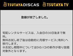 TSUTAYA TV「登録完了」画面