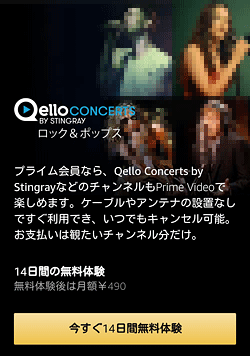 Qello Concerts by Stingray「申し込みページ」画面