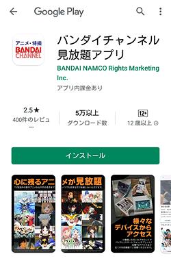 バンダイチャンネル見放題アプリ「インストール」画面