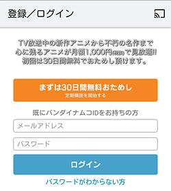 バンダイチャンネル見放題アプリ「ログイン」画面