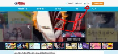 バンダイチャンネル「トップページ」画面