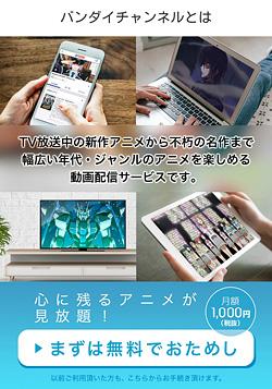 バンダイチャンネル「バンダイチャンネルとは」画面
