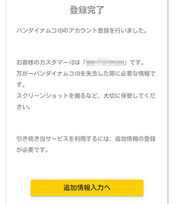 バンダイチャンネル「アカウント登録完了」画面