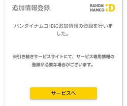 バンダイチャンネル「追加情報の登録完了」画面