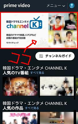 チャンネルK「申し込み位置」画面