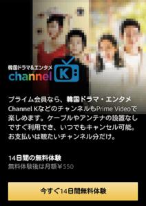 チャンネルK「申し込みページ」画面