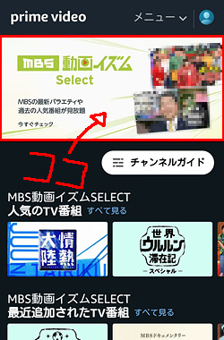 MBS動画イズム Select「申し込み位置」画面