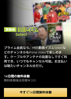 MBS動画イズム Select「申し込みページ」画面